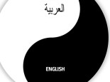 I will translate 1 page from English to Arabic or Arabic to English